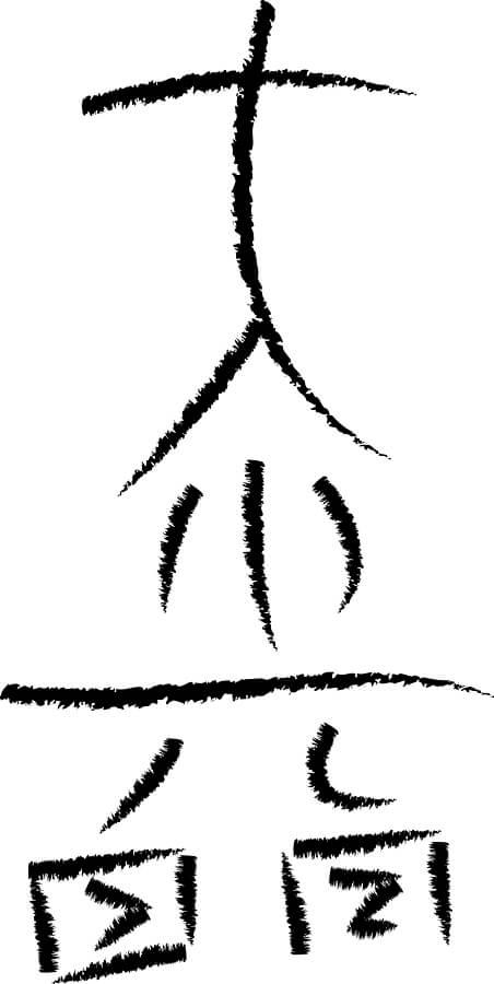 dai kyo mo symbol