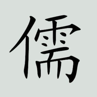 Scholar symbol Chinese
